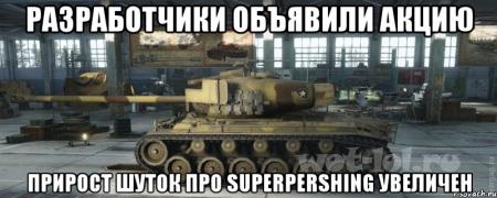 СуперПерсик