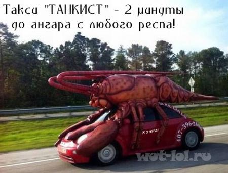 Транспорт рандома