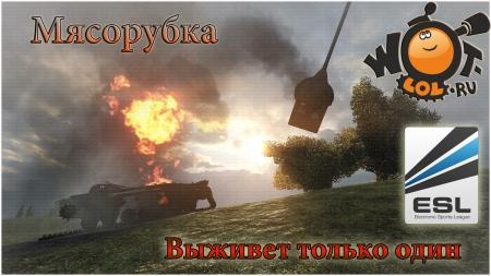"""Проект """"Мясорубка"""". Турнир  №1 (22.05.14)"""