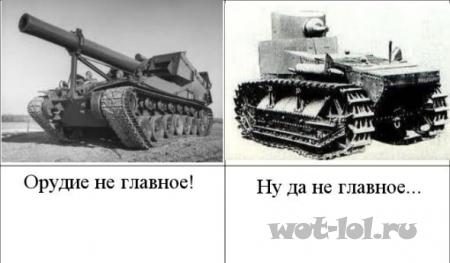 Орудие не главное!