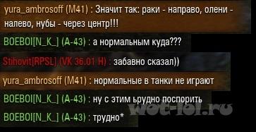 Нормальные в танки не играют