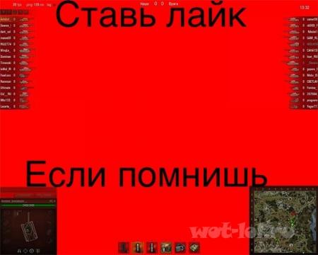 Красный экран
