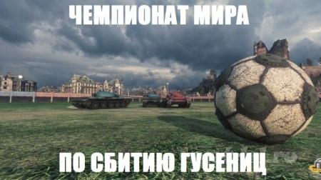 Чемпионат Мира Wot