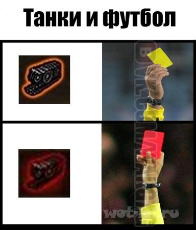Танки и футбол