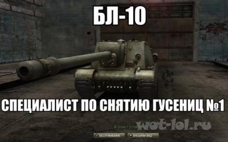 БЛ-10