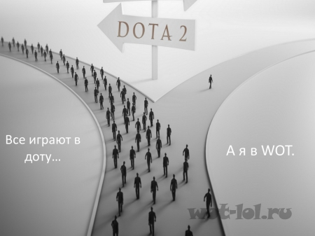 Dota 2 и Wot