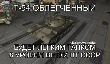 T-54 Облегченный — топовый советский ЛТ-8