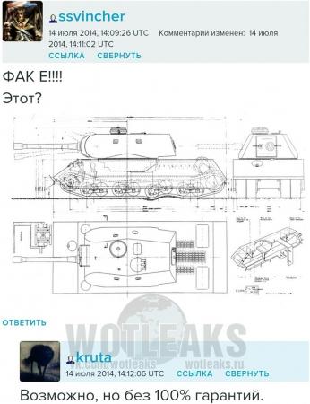 Замена VK 45.02 (P) Ausf. B на прототип Мауса