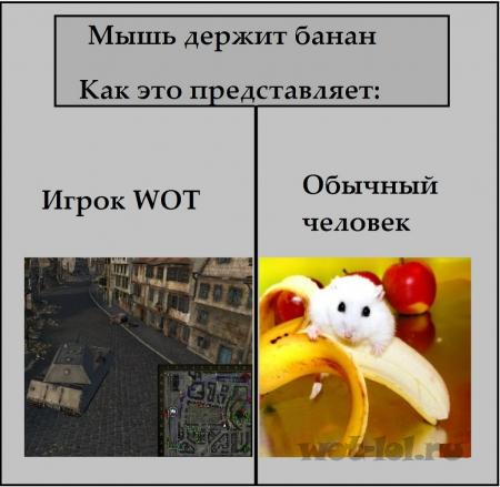Мышь держит банан
