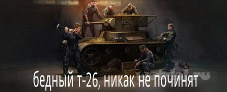Бедный Т-26