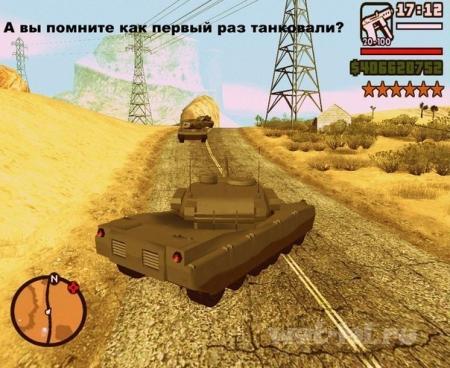 А вы помните как первый раз танковали?