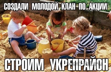 Молодой клан строит Укрепрайон