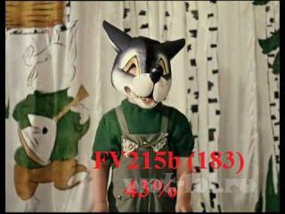 Злой FV215b (183)