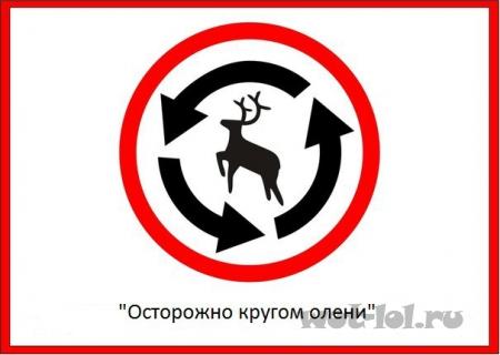 Осторожно!