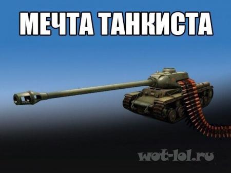 Мечта танксита