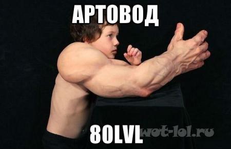 Артовод