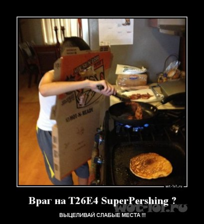Враг на T26E4 SuperPershing ?