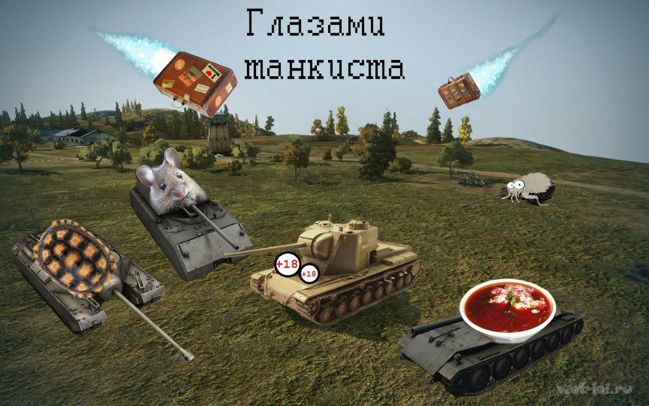Смешные картинки танков полную версию, спишь