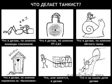 Что делает танкист?