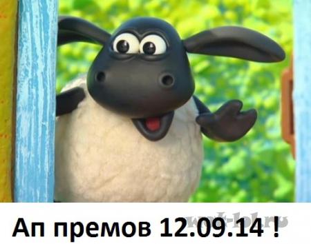 Ап ПРЕМтанков
