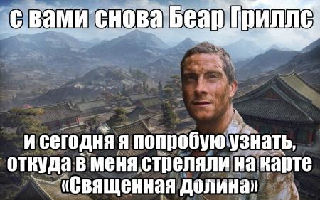 Беар Грилс