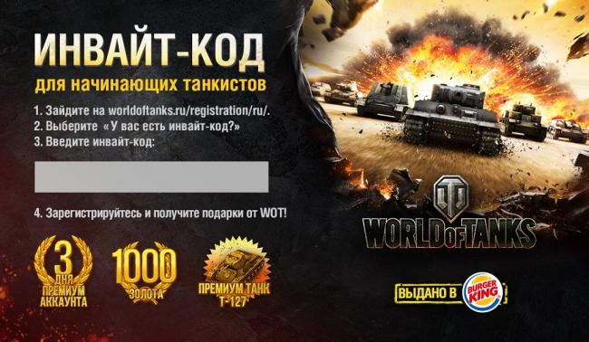 Заправься с World of Tanks и BURGER KING!