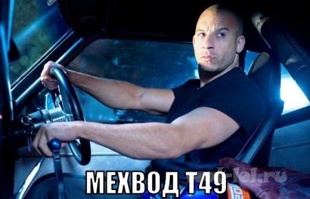 мехвод т49