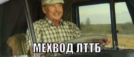 мехвод ЛТТБ