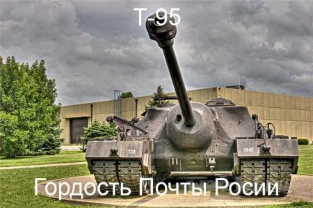 Гордость, почты России