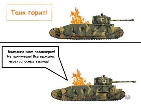 Танк горит!