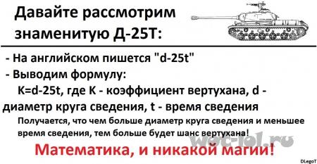 Давайте рассмотрим знаменитую д-25т