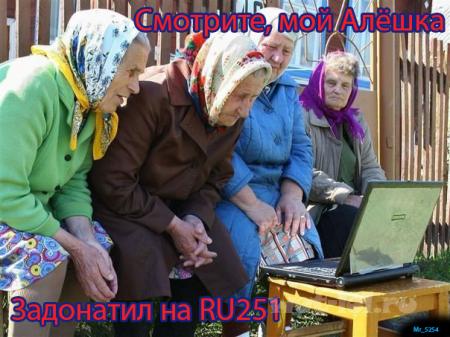 задонатил на Ru251
