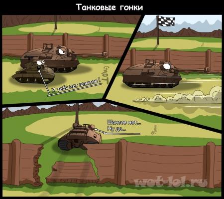 Танковые гонки