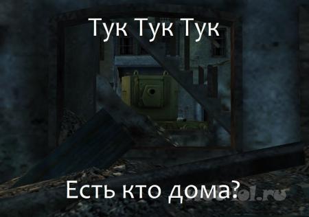 Есть кто дома?