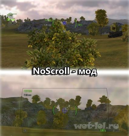 NoScroll для WoT 0.9.18