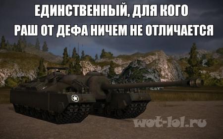 Игра на Т-95
