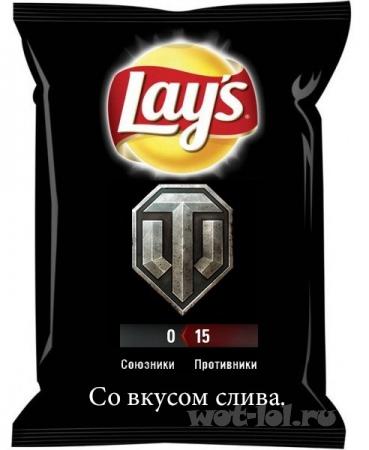 Новый вкус Lays