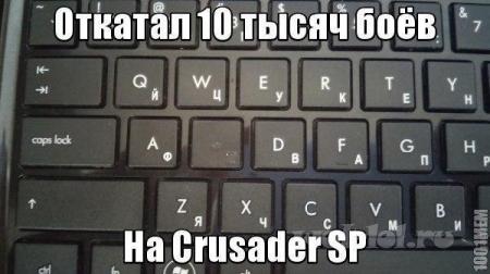 Crusader SP