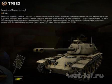 Судьба T95E2