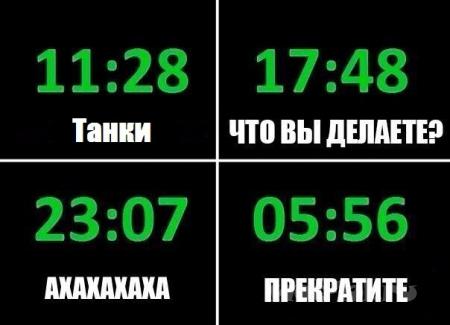 Как летит время