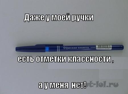 даже у ручки!