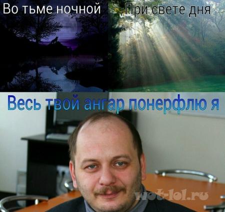Злой СерБ