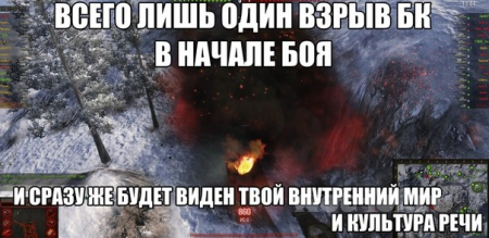 Всего лишь один взрыв БК!