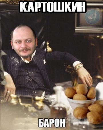 Картошкин барон