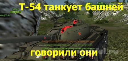 Т-54 танкует...