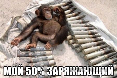 50% заряжаюший