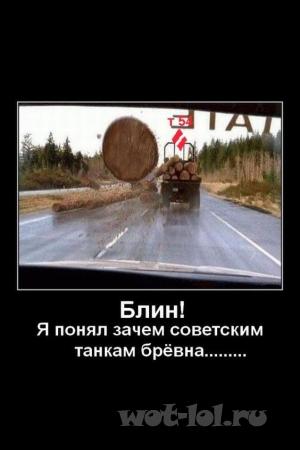 Я понял зачем советским танкам бревна