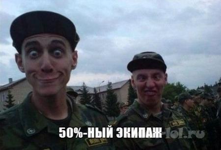 50%-ный экипаж