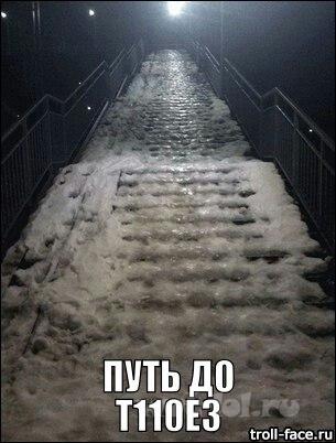 Путь до Т110Е3