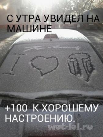 +100 к настроению